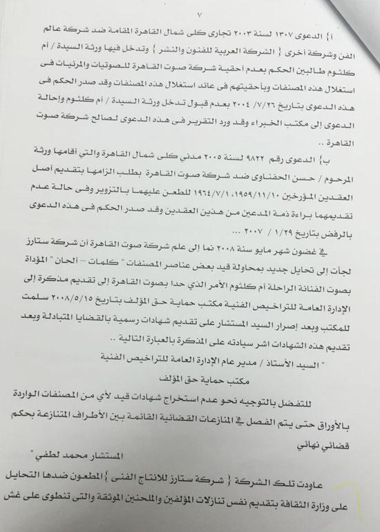 معركة صوت القاهرة (2)