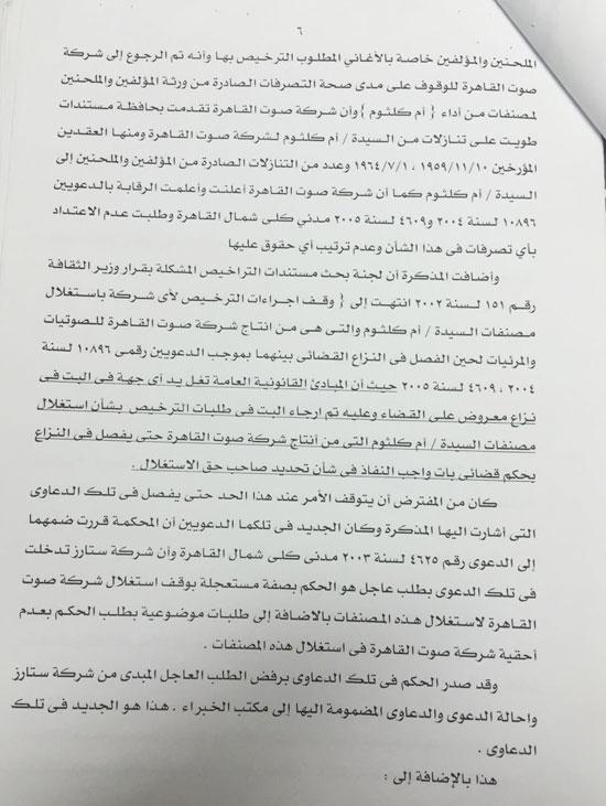 معركة صوت القاهرة (6)