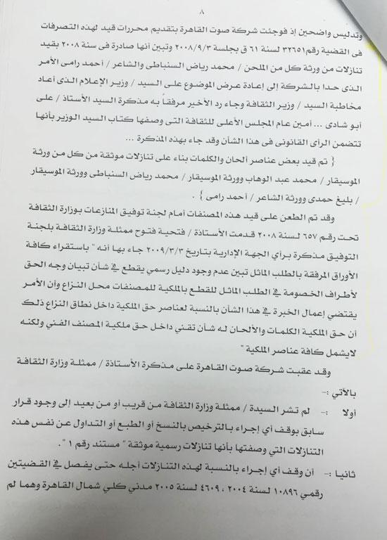 معركة صوت القاهرة (1)
