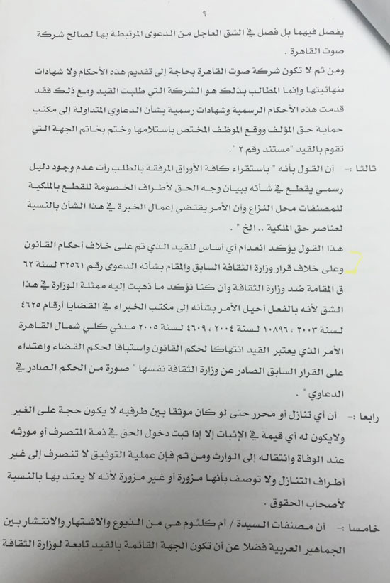 معركة صوت القاهرة (4)