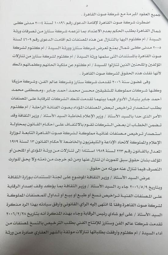 معركة صوت القاهرة (5)