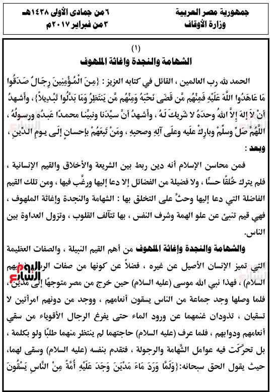 ننشر نص خطبة الجمعة المقبلة بـ110 آلاف مسجد اليوم السابع