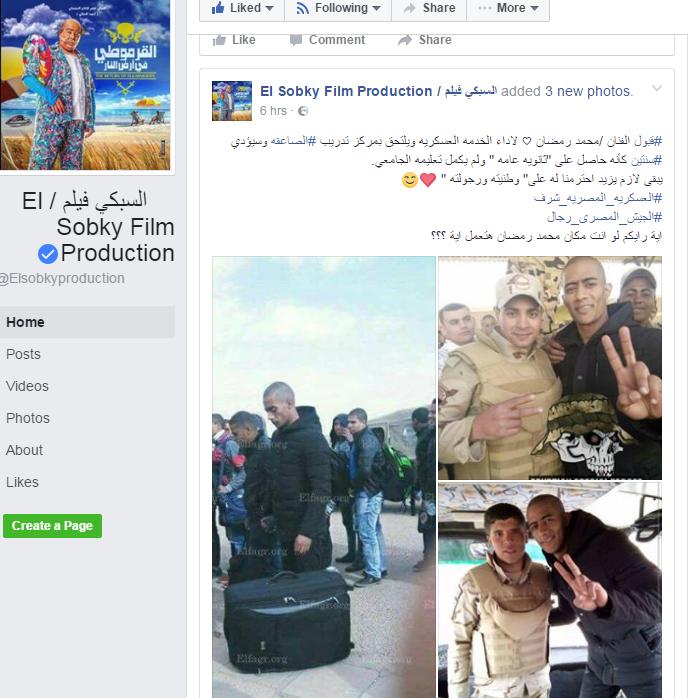 صفحة شركة السبكى على موقع فيس بوك تعلن تأدية محمد رمضان للخدمة العسكرة