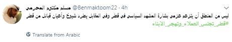 قطرى يرفض تجريد بعض المواطنين