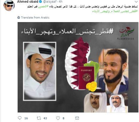 تغريدات رافضة لتجريد القطريين من الجنسية