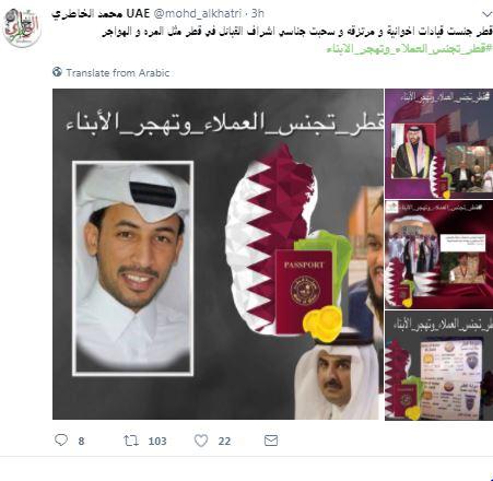 غضب على تويتر بعد تجريد القطريين من جنسياتهم