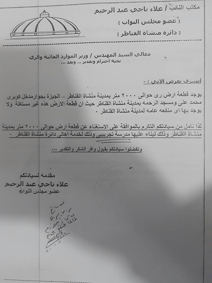 طلب النائب علاء ناجى لتخصيص قطعة أرض وإقامة مدرسة تجريبى بمنشأة القناطر