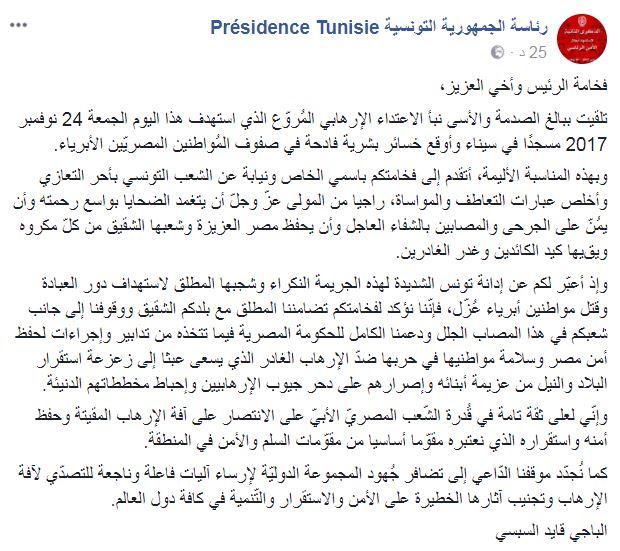 صفحة الرئاسة التونسية
