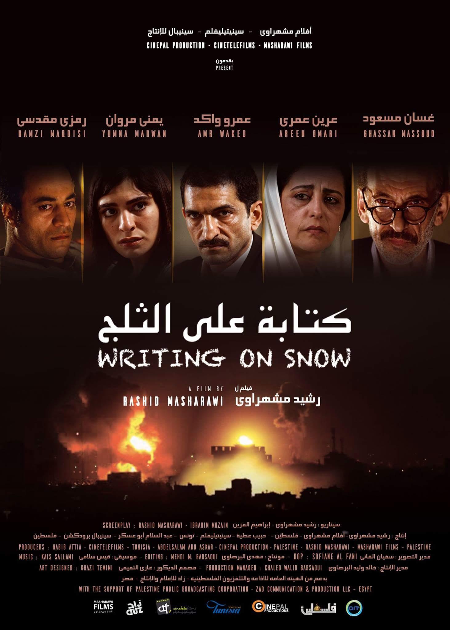 بوستر فيلم كتابة على الثلج