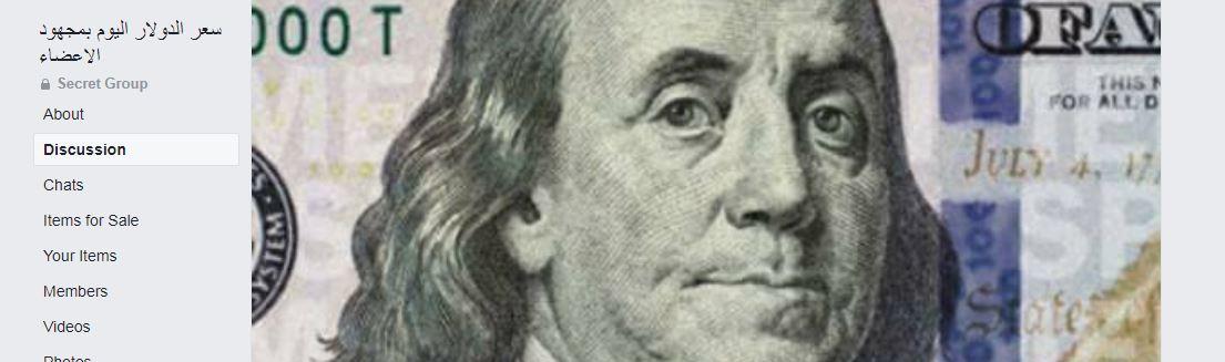 جروب سعر الدولار