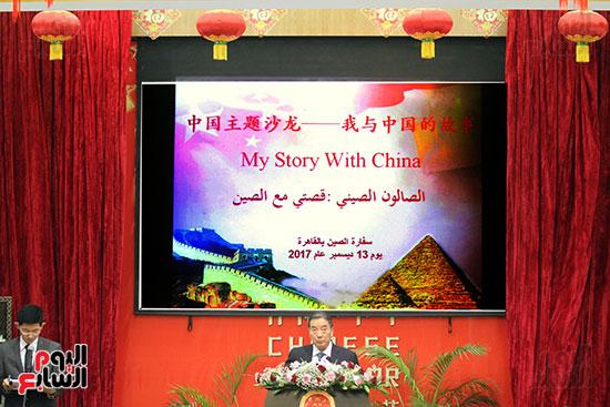 صور الصالون الصينى المنعقد فى السفارة تحت عنوان ذكرياتى مع الصين (5)