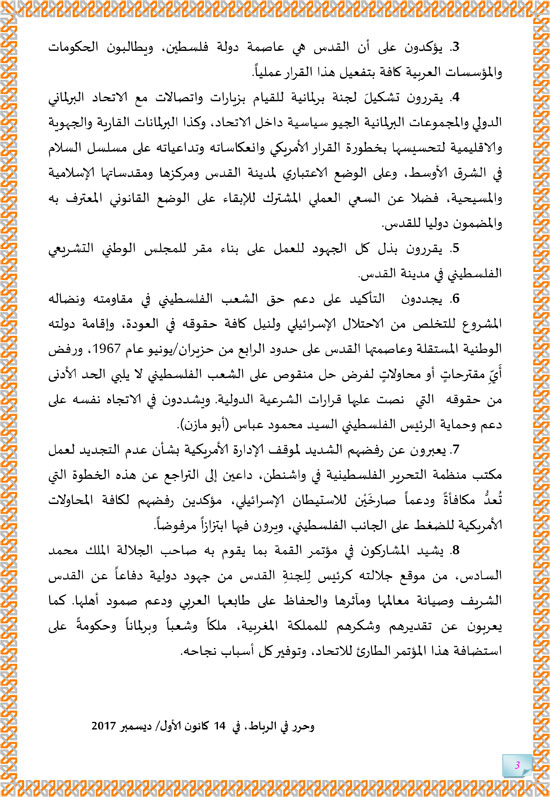 البيان الختامى لاتحاد البرلمان العربى (3)