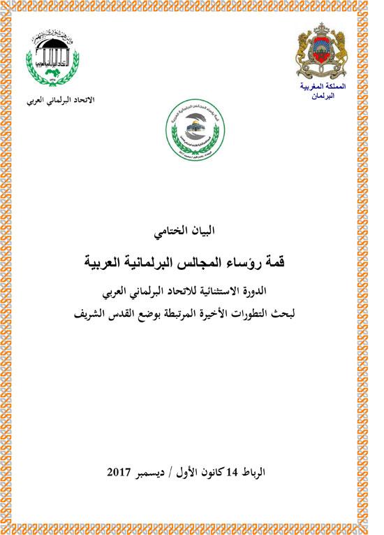 البيان الختامى لاتحاد البرلمان العربى (1)