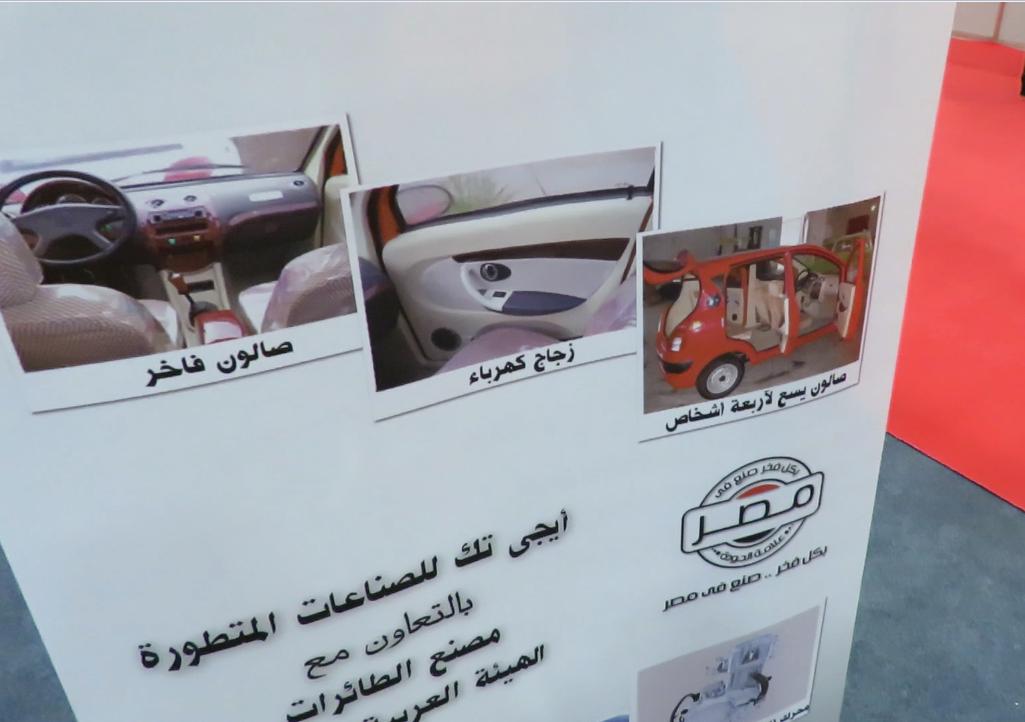 """مهندس مصرى يتوصل لعلاج مشكلة التوك توك ويقدم السيارة """"المايسترو"""" منخفضة التكاليف 1158409-بكل-فخر-صنع-"""