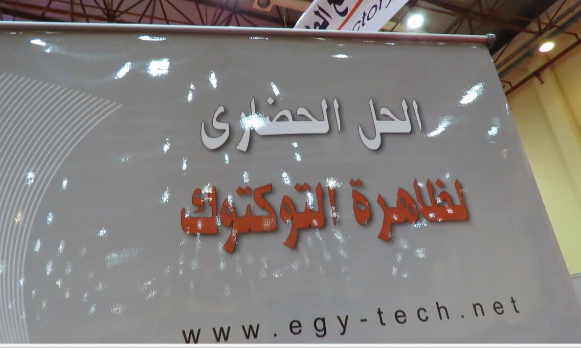 """مهندس مصرى يتوصل لعلاج مشكلة التوك توك ويقدم السيارة """"المايسترو"""" منخفضة التكاليف 1353330-الحل-الحضارى"""