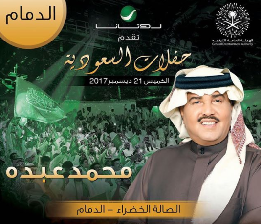 محمد عبده يحيى حفلا غنائيا