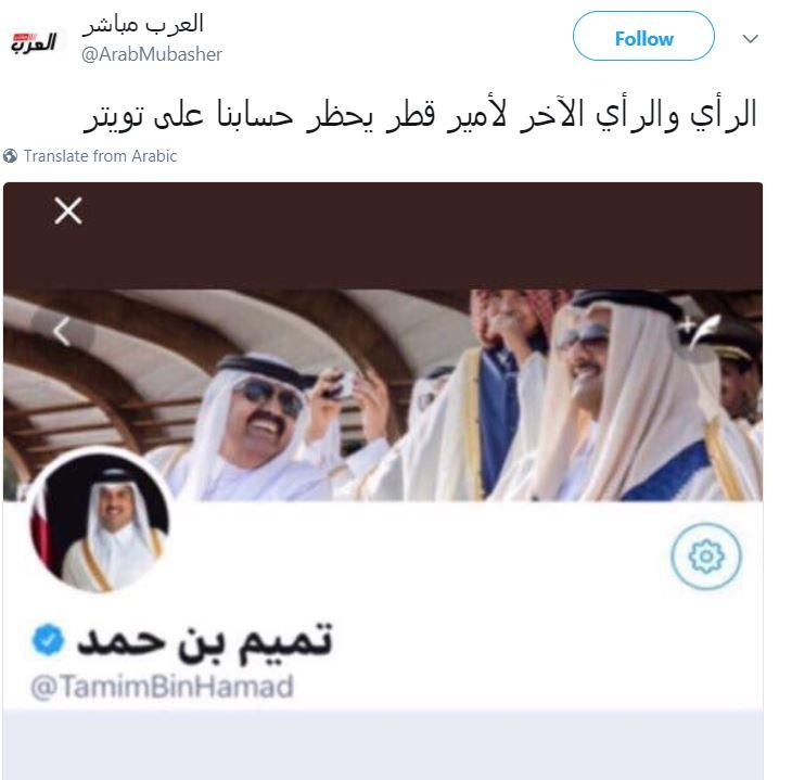 حساب المعارضة القطريو