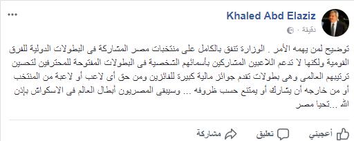 منشور وزير الرياضة