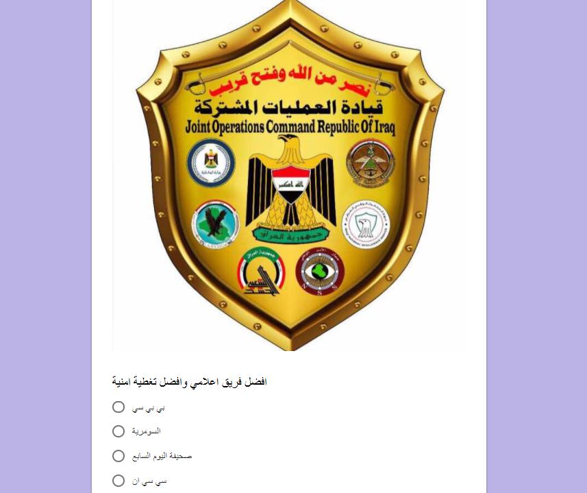 استفتاء الجيش العراقى