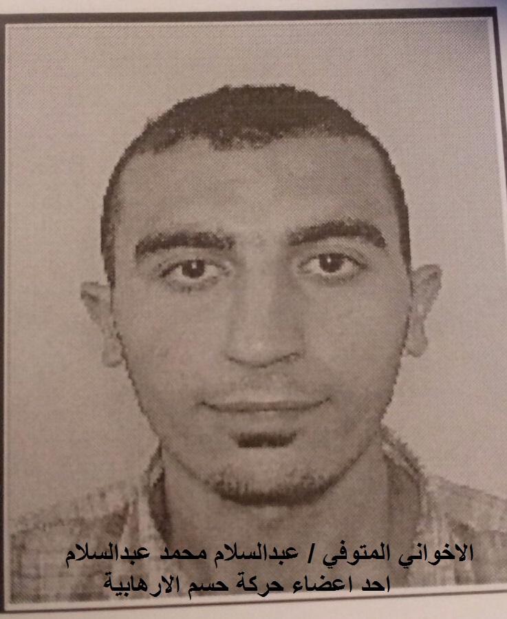 الإرهابى عبد السلام محمد