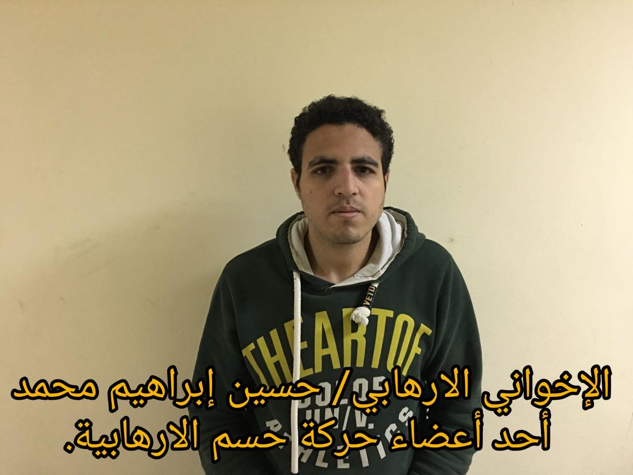 الإرهابى حسين إبرهيم