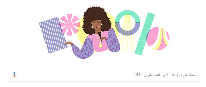 جوجل يحتفل بالمطربة عتاب