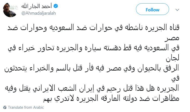 إحدى تغريدات عميد كتاب الكويت أحمد الجار الله