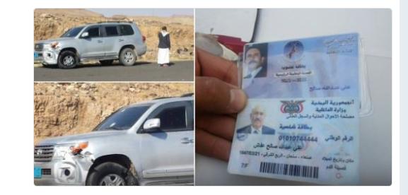 متعلقات على عبد الله صالح