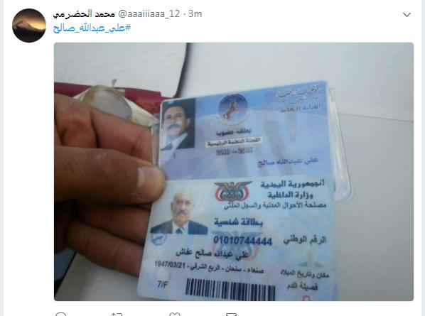 متعلقات الرئيس اليمنى