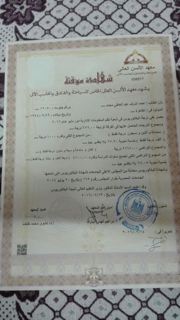 شهادة التخرج