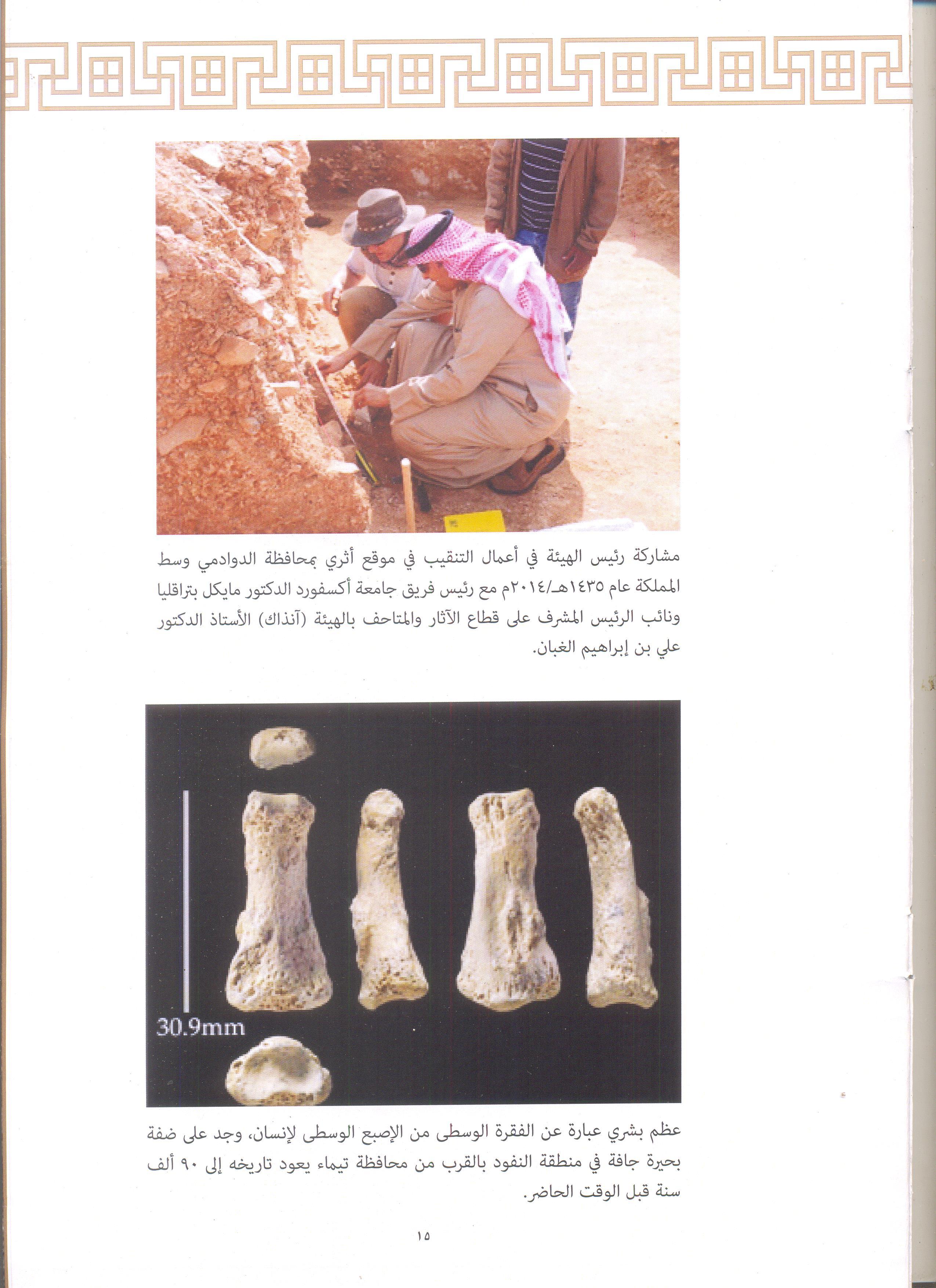 قطع آثرية تؤكد عراقة المملكة