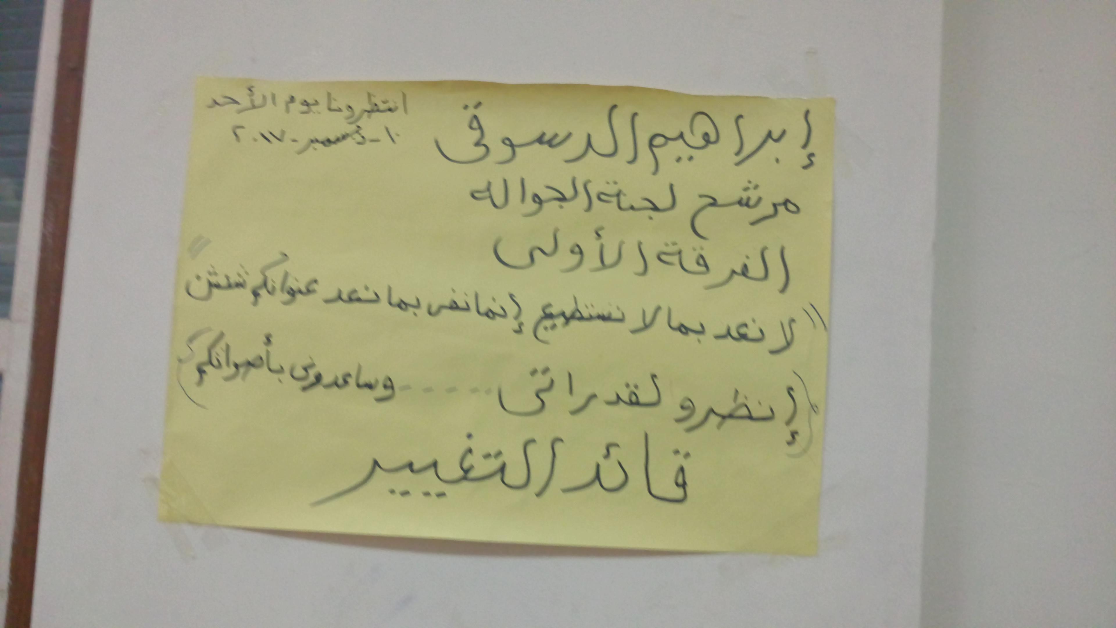 دعاية طلابية بالقاهرة