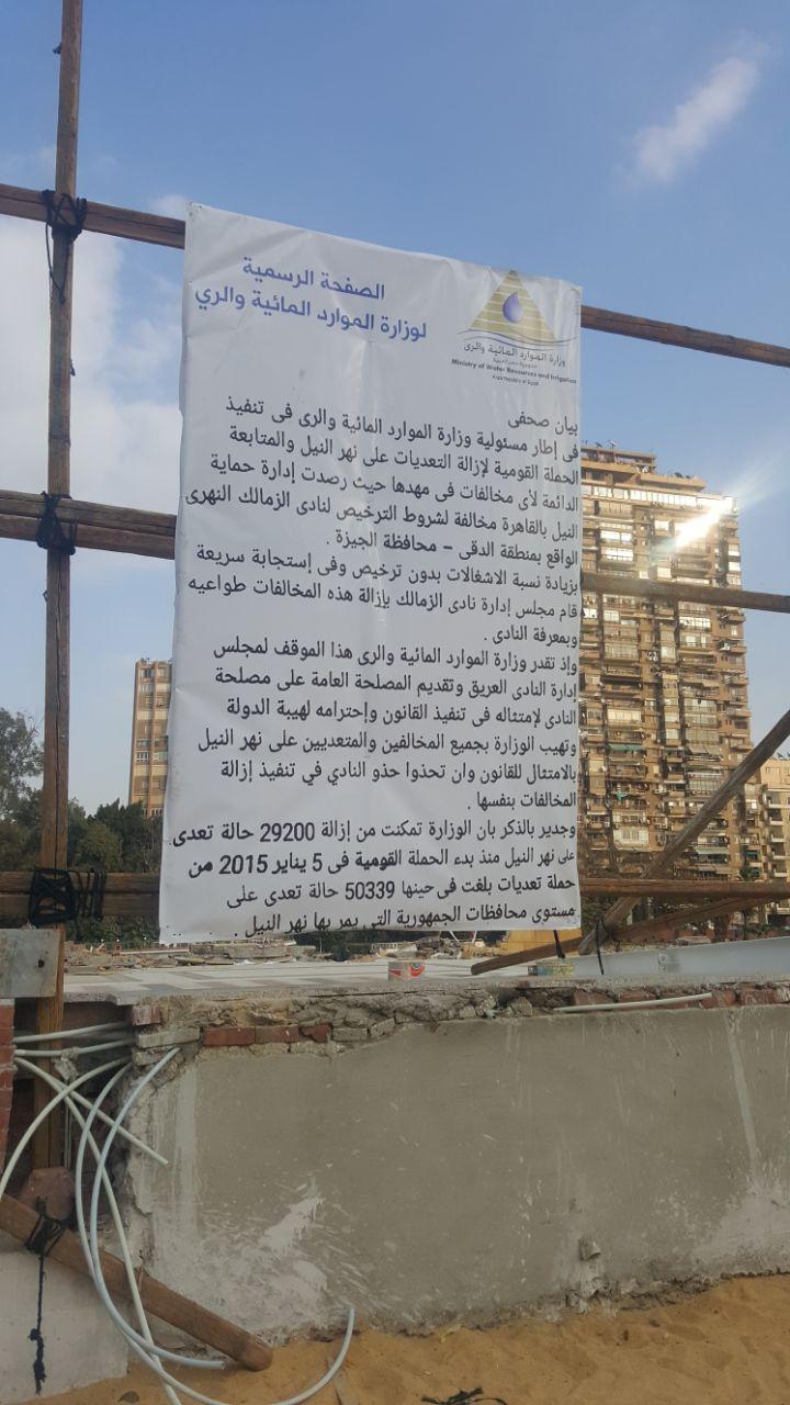 بيان وزارة الرى أمام النادى النهرى للزمالك
