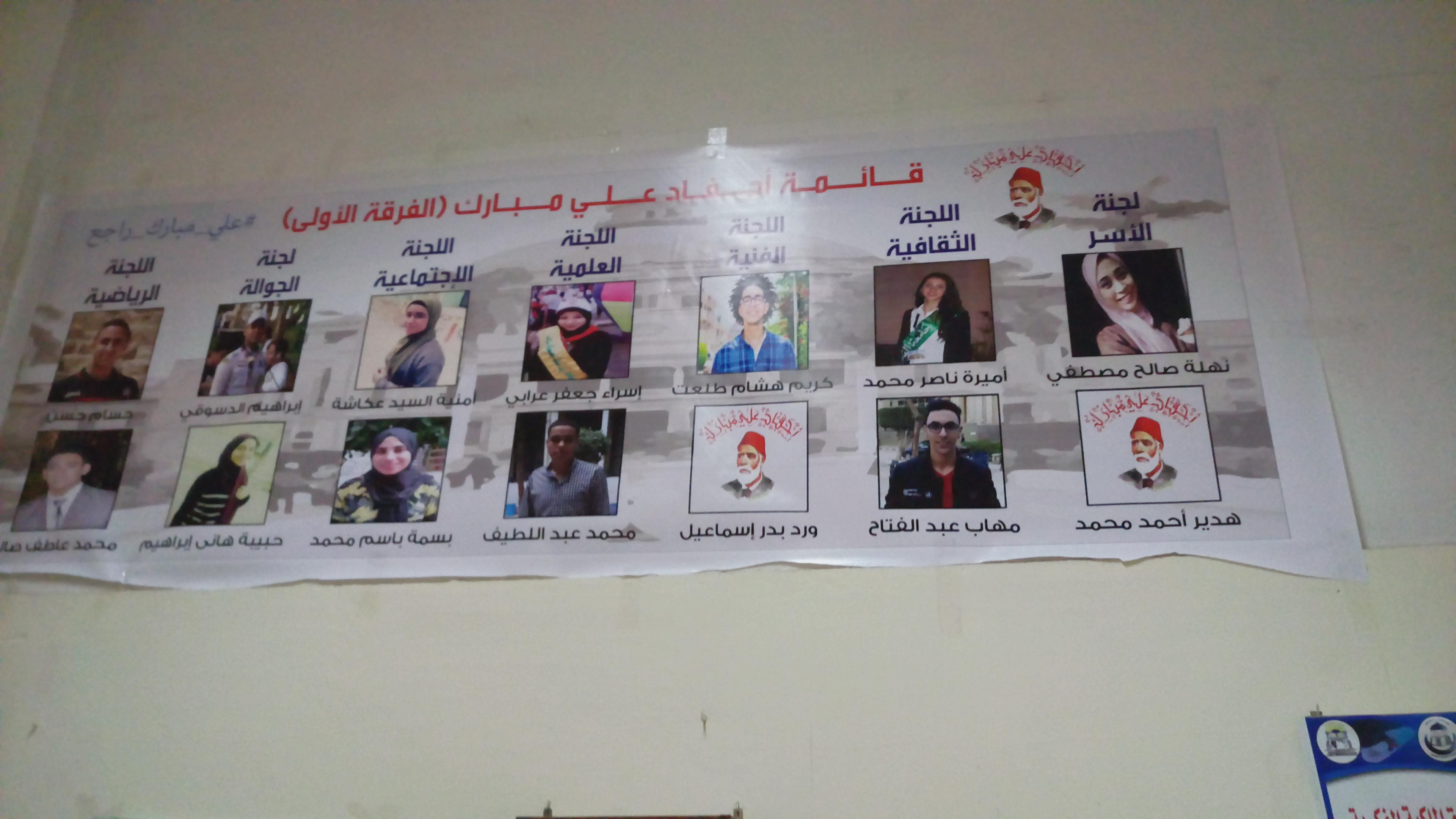 انتخابات الطلاب (2)