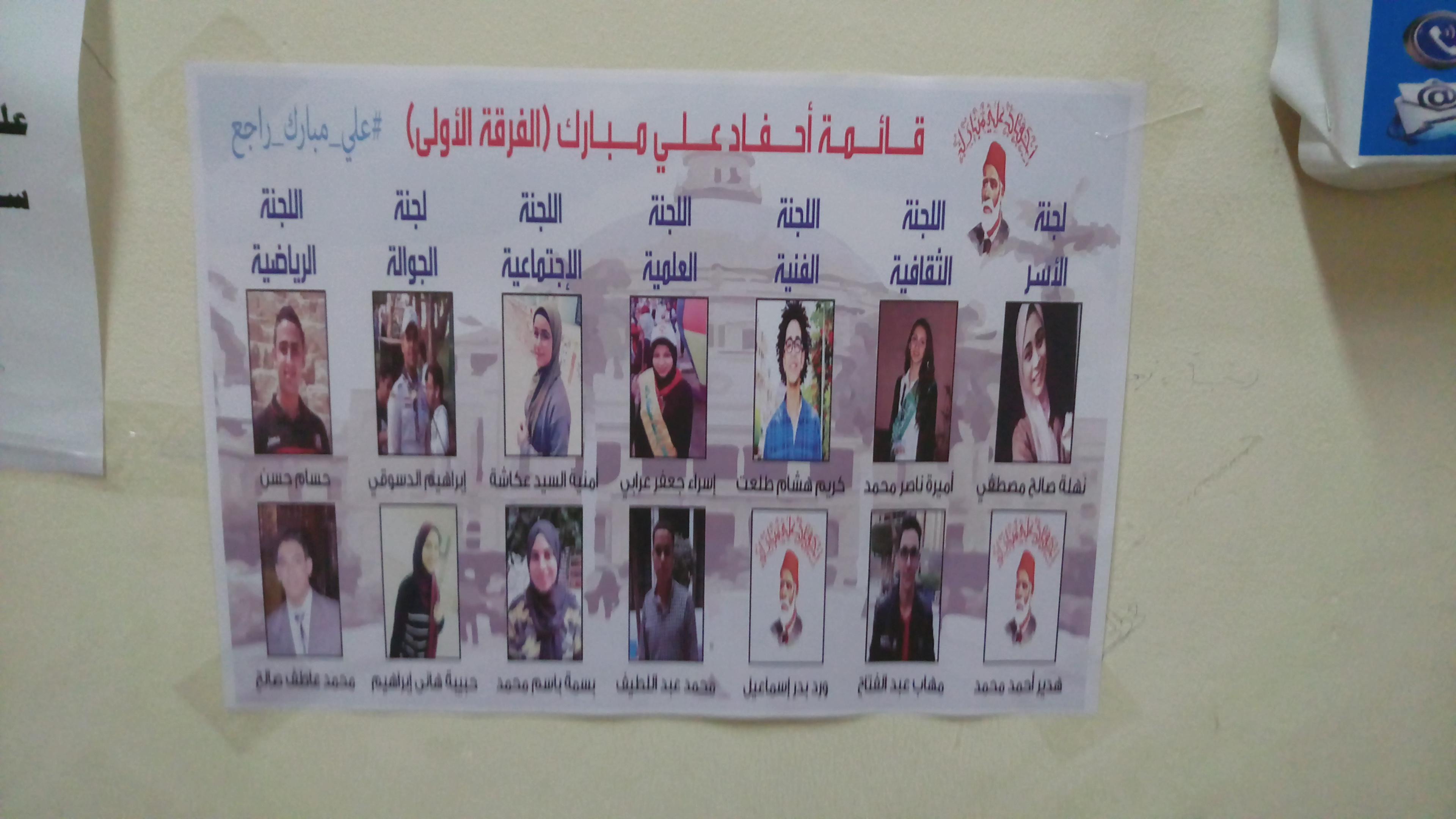 انتخابات الطلاب (1)