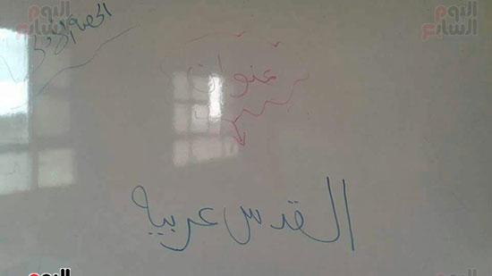 18464-القدس-عربية-فى-الحصة-الأولى-للمدارس--(1)