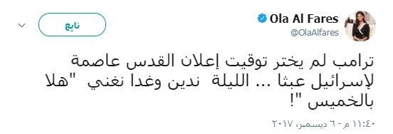 تغريدة علا الفارس
