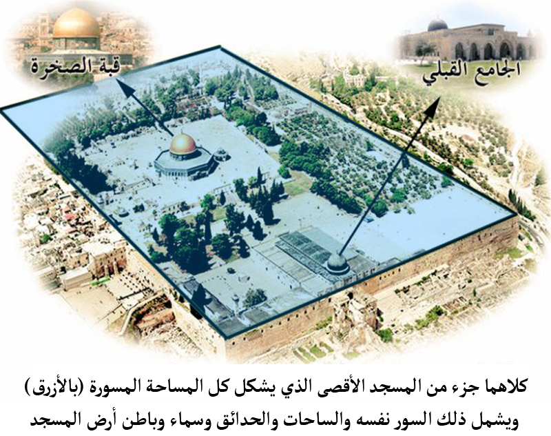 المسجد الأقصى وسوره