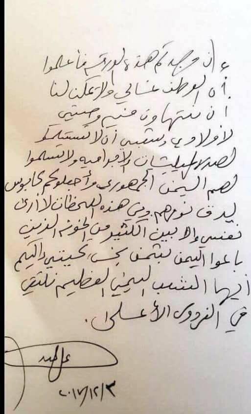 وصية على عبد الله صالح