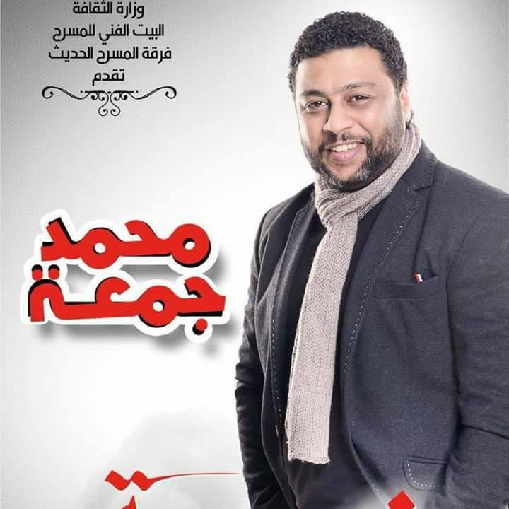 المخرج محمد جمعة