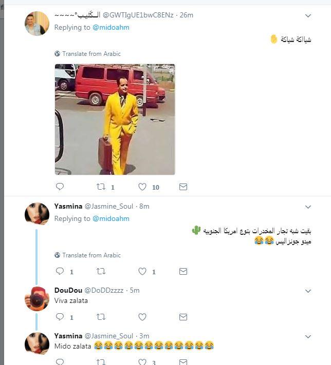 تعليقات متابعوا ميدو