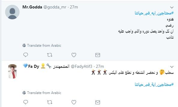 تغريدات الشباب5