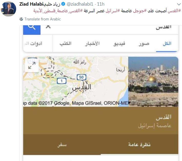 غضب من اعتبار جوجل القدس عاصمة اسرائيل