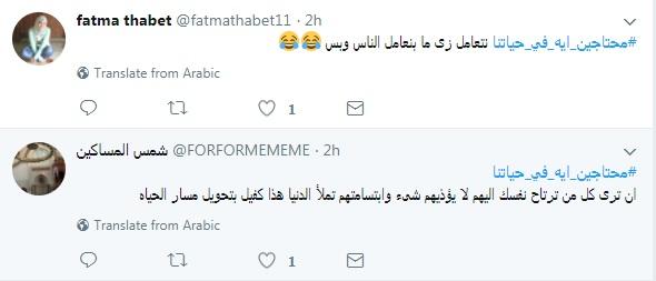 تغريدات الفتيات3