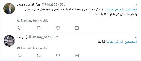 تغريدات الشباب