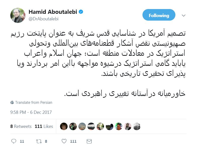 غريدة مستشار روحانى