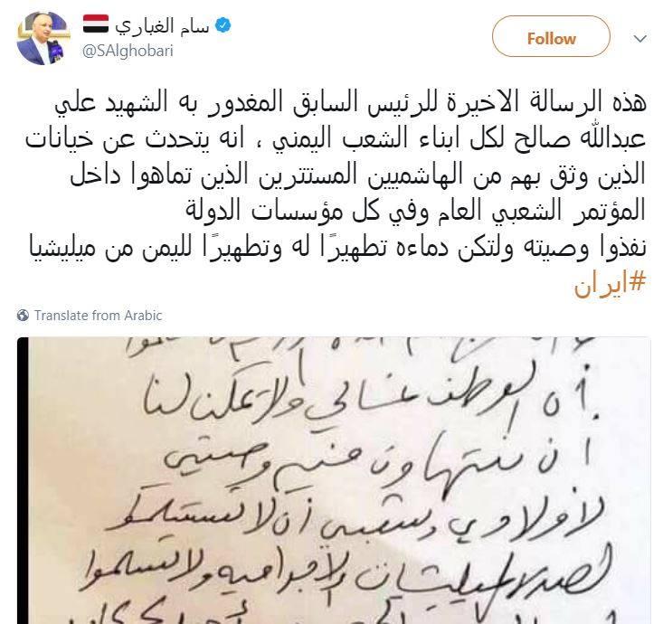صحفى يمنى ينشر وصية على عبد الله صالح