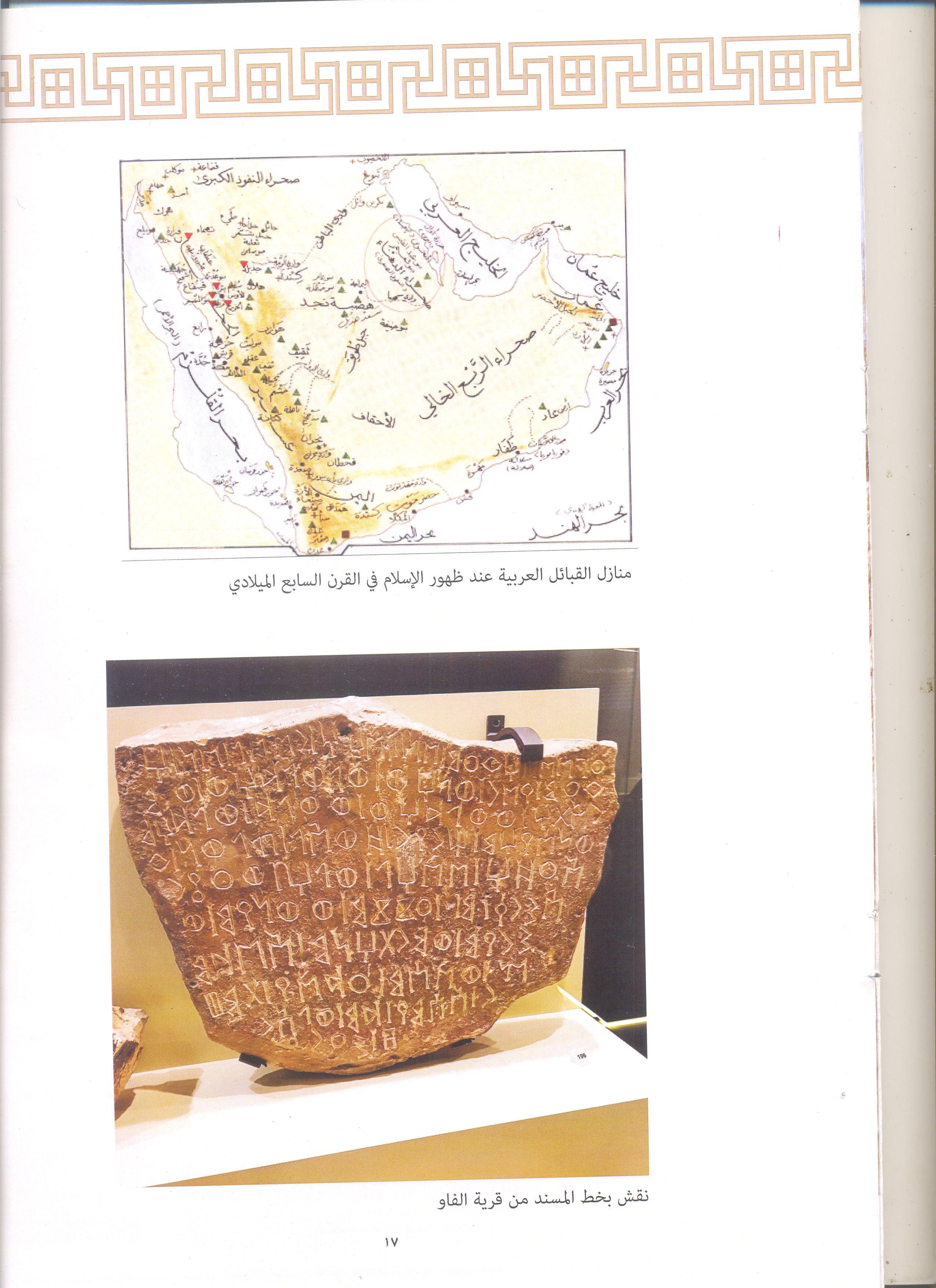 آثار المملكة السعودية