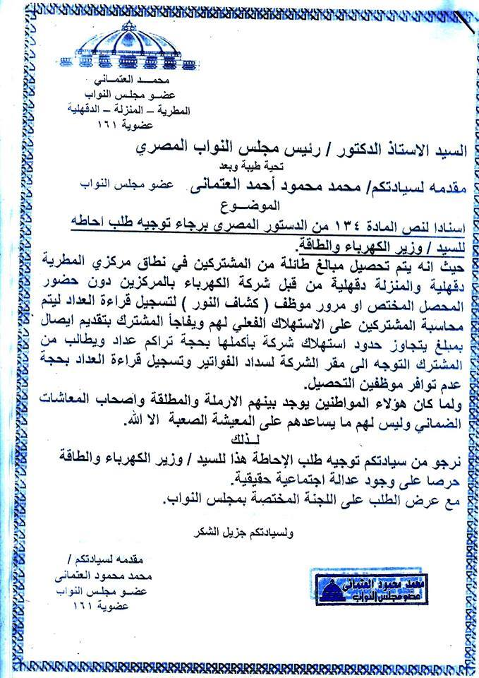 طلب احاطة من النائب محمود العتمانى