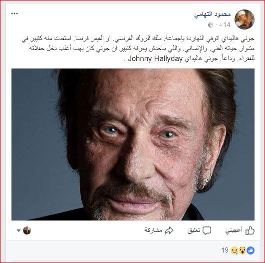 محمود التهامى